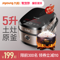Jiuyang rice cooker 5L liter smart home multi-functional wood match rice flagship store official website 3-4-6 people 2