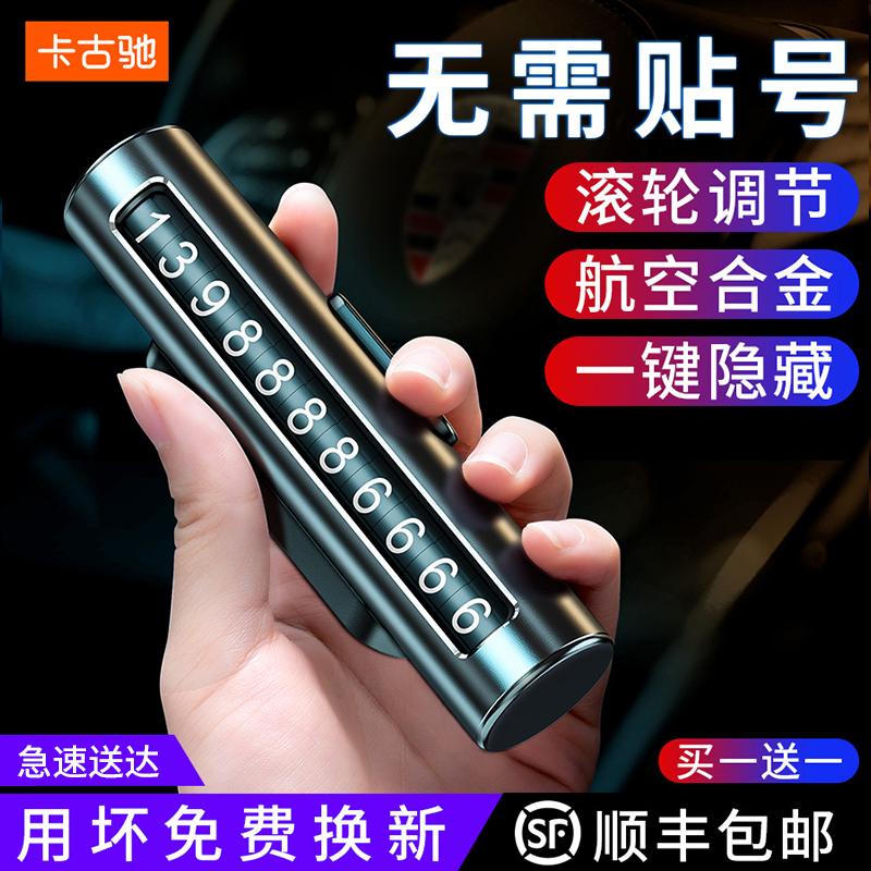 Voiture temporaire plaque d'immatriculation de transfert de plaque d'immatriculation de téléphone voiture haut de gamme fournitures de décoration intérieure de voiture créative