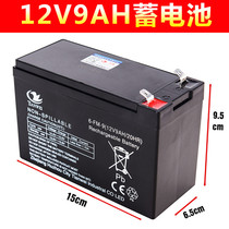 12 volts 9 ampere hour battery 12V9AH battery lighting, sound monitoring accessories 12V sprayer battery charger