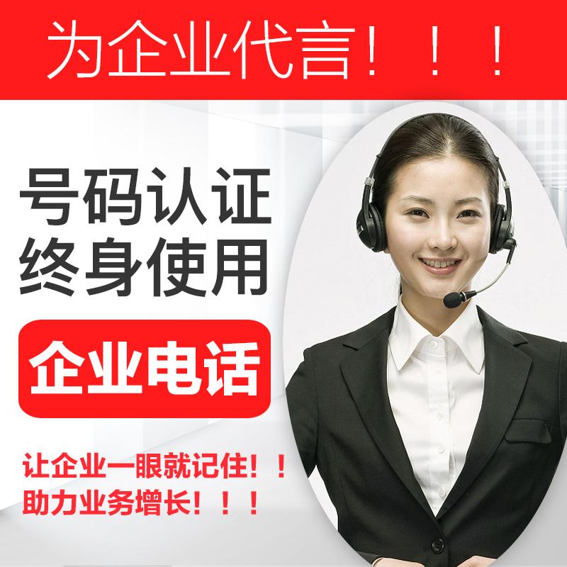 Numéro de téléphone d'entreprise société de certification de téléphone traitement de la demande service à la clientèle authentification téléphonique numéro indépendant prix spécial