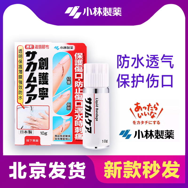 Japans Koike Pharmaceutical liquid tripping paste wound paste waterproof fast dry creation ning hemorrhage protection film can be affixed