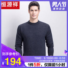 Hengyuan Xiangxiang sweater men's round collar Pullover warm knitted sweater in autumn and winter of 2019