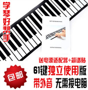 61 key piano keyboard piano roll folding portable piano to send 88 independent power supply promotion