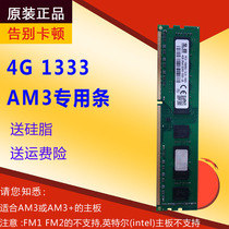 Jibang new 4G DDR3 1333 AMD dedicated bar desktop compatible 1600 support dual-pass