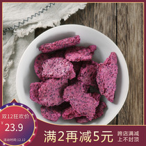 @ Drink water on time freeze-dried dragon fruit dried 60g without adding fruit crispy dry specialty office pregnant women snacks