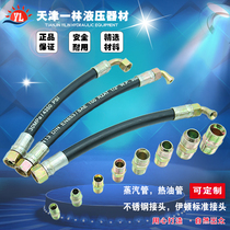 High pressure tubing assembly hydraulic hose tubing HOSE steel wire braided tubing resistant to high temperature and high pressure