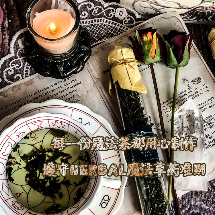 Witch Magic Tea Every one is a magic process Love Beautiful Tea Attracts Fortune Tea