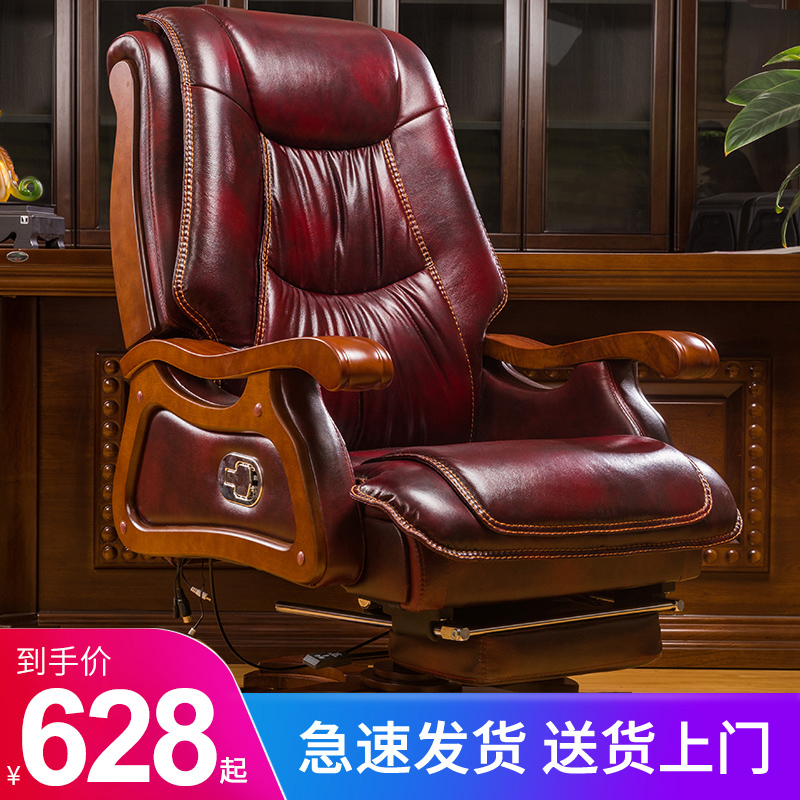 Tulle leather old chair business can lie massage class chair solid wood swivel chair computer chair home lift office chair