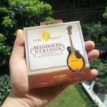 Genuine Lion King Series mandolin string mandolin strings eight strings set strings M221 musical instrument accessories wonderful things can be