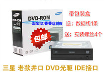 Samsung's old parallel port DVD drive IDE interface desktop built-in DVD drive has no recording function