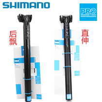 Genuine shipping Shimano Jubilee Manor Pro lt Block tube bicycle accessories sitting Tube Mountain road car ride Rod