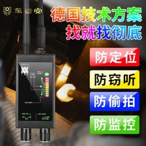 Anti-eavesdropping listening cell phone detector anti-steal monitoring and positioning scanning mortgage car GPS signal detector
