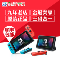 Create want video game Nintendo switch the host NS handheld game consoles home Zelda Mario Odyssey