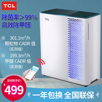 tcl air purifier home bedroom in addition to formaldehyde secondhand smoke haze dust PM2 5 anion sterilization odor