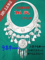 Miao Silver hat collar jewelry necklace national Wind stage clothing features women accessories