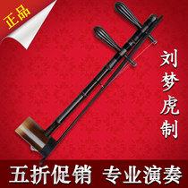 Professionnel de haut niveau de Jinghu jouant Liu Menghu Jinghu instrument de musique pourpre bambou Xipi deux accessoires de livraison spéciaux jaunes aigus