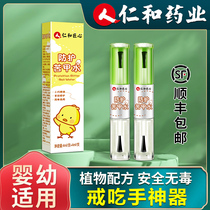 Renhe bitter nail water abstain from eating hand children nail biting Baby Anti-eating hand artifact Anti-biting finger water available for infants and young children