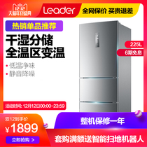 Haier leader Commander BCD-225WLDPC three-door air-cooled frost-free dry and wet storage household refrigerator