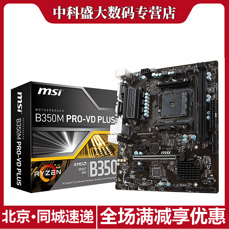 MSI/MSI B350M PRO-VD PLUS AMD motherboard with 2600 1600 1200 2600X