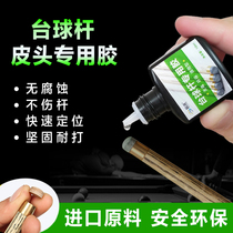 Imported billiard sticky skin head special glue replacement billiards rod skin head strong quick-dry glue softness full transparency