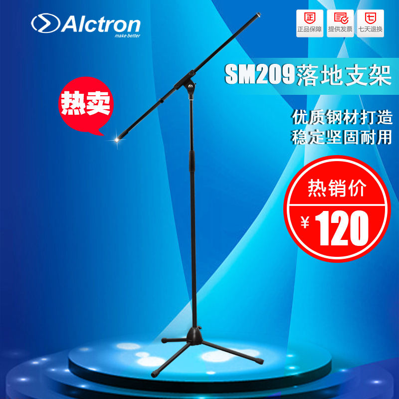 Alctron/ Aikechuang SM209 floor microphone stand recording microphone stand adjustable wheat