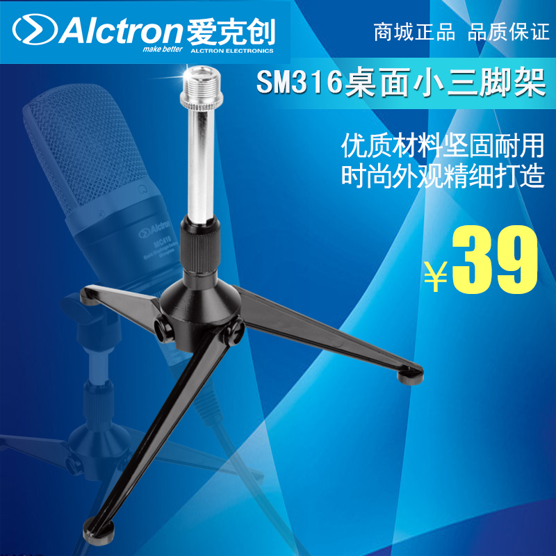 Alctron/Aikechuang SM316 Microphone Triangle Bracket Microphone Desktop Bracket Small Bench