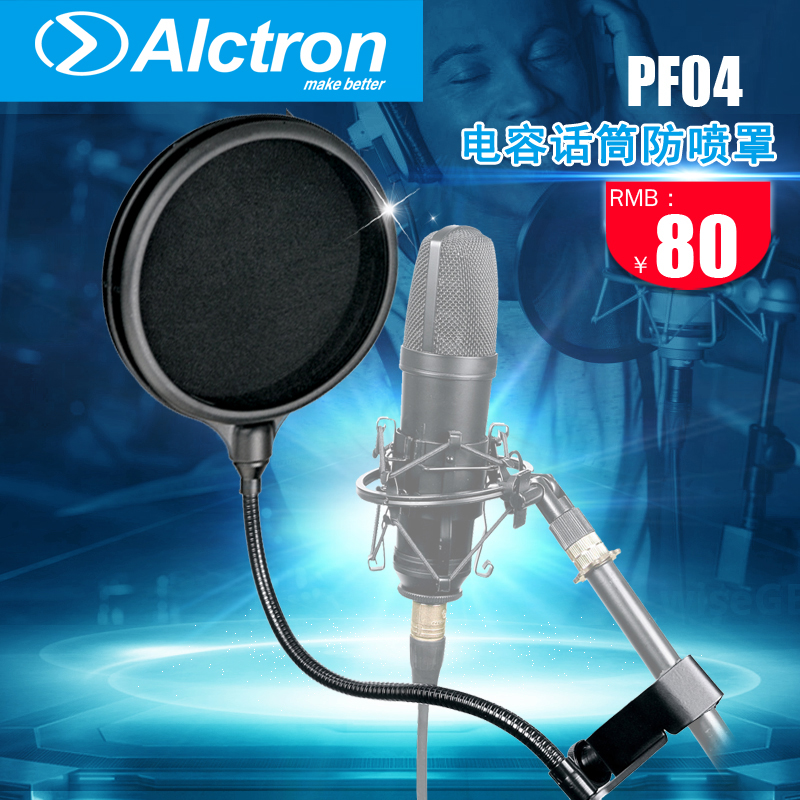 [The goods stop production and no stock]Alctron Aikechuang / original A record PF04 condenser microphone spray cover mouthpiece cover microphone spray cover electricity