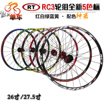 RT RC3 26 inch mountain bike ultra-light wheel group 5 Perrin super loud fast dismantling barrel shaft disc brake wheel set 27.5 inches