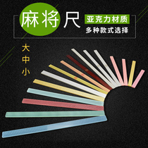 Royal mahjong ruler Crystal ruler acrylic transparent mahjong push ruler plastic large and medium size variety of sizes