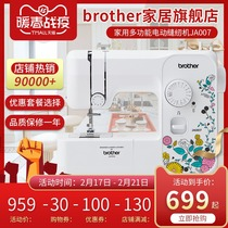 New listing Japanese brother home sewing machine JA007 electric desktop multi-function with a lock edge small eat thick