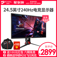 Ming Long Tang Asus XG258Q 25 inch ROG native 240 hz/1ms race display G-SYNC desktop computer game display eat chicken Jedi survival APEX hero CSGO