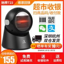 Chiten T23 сканер супермаркет кассовый штрих-код сканирования платформы Alipay WeChat мобильный телефон сбора платежей коробки сельскохозяйственной ретроспективной больницы электронной медицинской карты здравоохранения 12D сканирования пистолет T22
