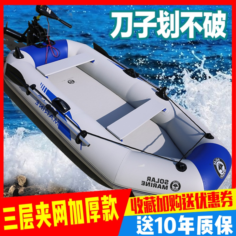 Rubber dinghy thickened fishing boat kayak inflatable boat 2 3 4 people steamboat hard bottom folding hovercraft storm boat