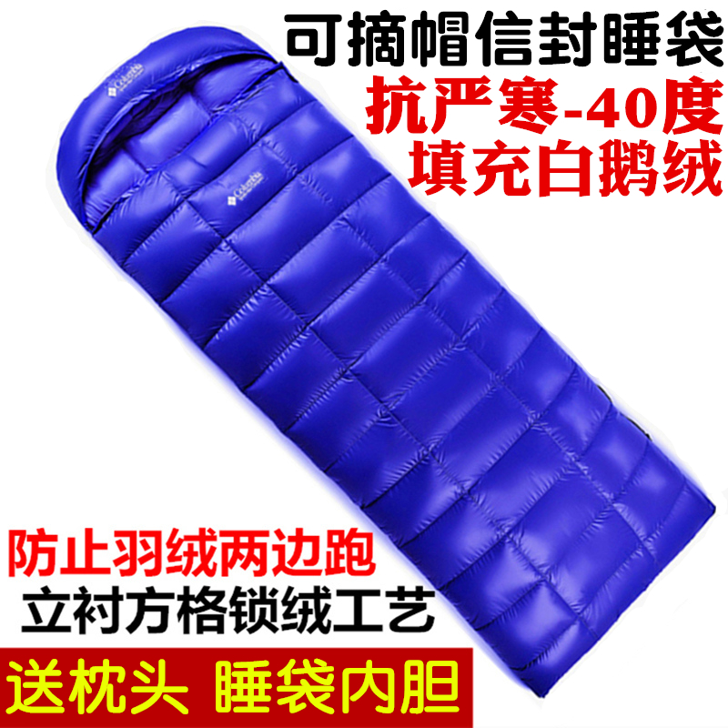 Autumn and winter four seasons outdoor camping cold zone fishing adult goose down ultra-light portable adults cold and thick down sleeping bag
