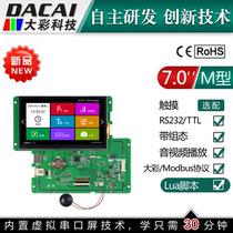 7寸800*480 8P接口广州大彩M系列串口屏232通讯显示液晶屏