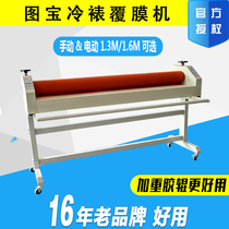 Genuine veteran Bao manual laminating machine Advertising photo KT board PVC over film laminating film Press hand Cold mounting machine
