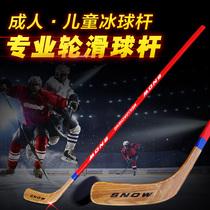 Land Hockey pole Roller Skating Club Hockey Club adult dry ice hockey rod roller skating ball wooden pole childrens ice hockey rod