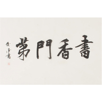 The new product took 20% off Liu Jundes handwritten calligraphy works of Scholarly Family