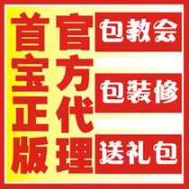 (Entreprise après-vente) système de paiement automatique complet facile-sai virtuel de cinquième génération de frais de téléphone Taobao logiciel de recharge