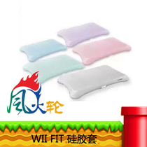 WII FIT Silicone Cover Wii Fit Balance Plate Silicone Cover Fit Set Yoga Board Set