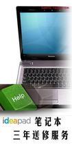 Lenovo продление срока действия карты продление срока службы Lenovo ноутбук y G U Z серия официальная расширенная гарантия