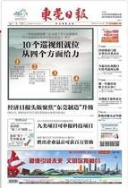 Dongguan daily Guangzhou Daily (édition Dongguan) a rapporté la perte de déclaration de perte liquidation cut capital annonce