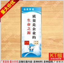 Quality is the source of life for enterprises Enterprise factory quality Management placard promotional wall chart customization