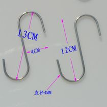 No. 5th Large stainless steel S hook] single with wall-mounted flowerpot use suitable for hanging coarse tubes 25