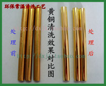 Environmental Protection Copper Polishing Agent Brass cleaning agent Bronze cleaning brightener copper pickling Liquid Copper brightener