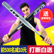 Matte black thick alloy steel baseball bat baseball car self-defense weapon fights home defense baseball bat
