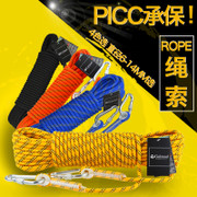 Golmud outdoor climbing rope rope tied rope rope rope climbing clothes floating auxiliary hiking safety rope 027