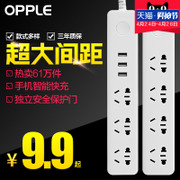 OPPLE lighting multifunctional USB intelligent power socket socket plug converter wiring board wiring board