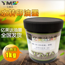 Screen printing ink water transfer ceramic flower paper water sticker glass Yellow ink Factory direct environmental protection new
