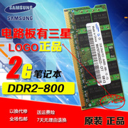 The original Samsung DDR2 2G 800 PC2-6400S 667533 compatible notebook memory